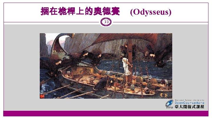 捆在桅桿上的奧德賽 33 (Odysseus)