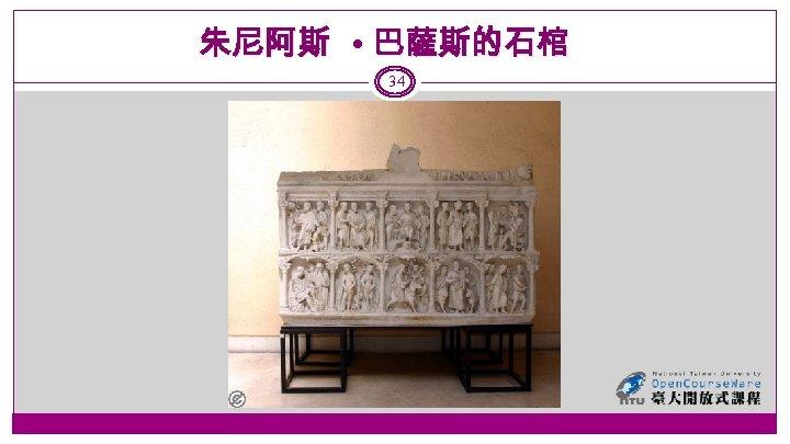 朱尼阿斯 • 巴薩斯的石棺 34