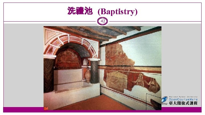 洗禮池 (Baptistry) 42