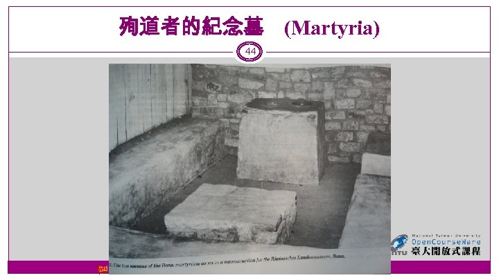 殉道者的紀念墓 (Martyria) 44