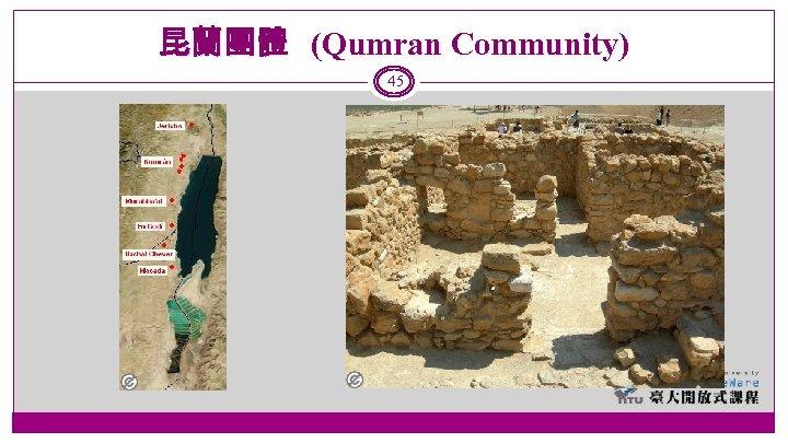 昆蘭團體 (Qumran Community) 45