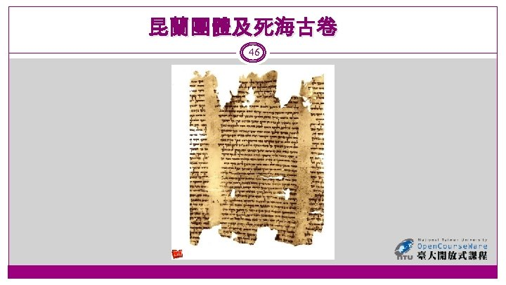昆蘭團體及死海古卷 46
