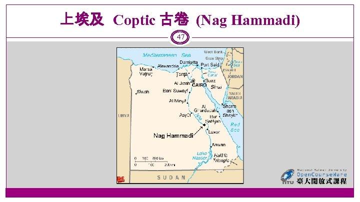 上埃及 Coptic 古卷 (Nag Hammadi) 47