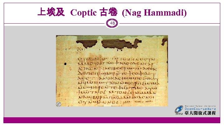 上埃及 Coptic 古卷 (Nag Hammadi) 48
