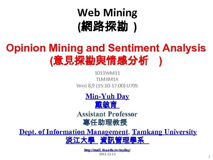 Web Mining (網路探勘 ) Opinion Mining and Sentiment Analysis (意見探勘與情感分析 ) 1011 WM 11