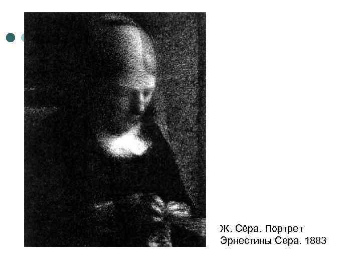 Ж. Сёра. Портрет Эрнестины Сера. 1883