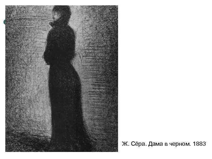 Ж. Сёра. Дама в черном. 1883
