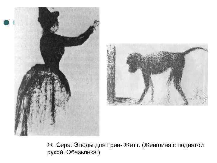 Ж. Сера. Этюды для Гран- Жатт. (Женщина с поднятой рукой. Обезьянка. )