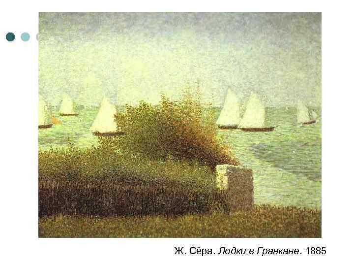 Ж. Сёра. Лодки в Гранкане. 1885