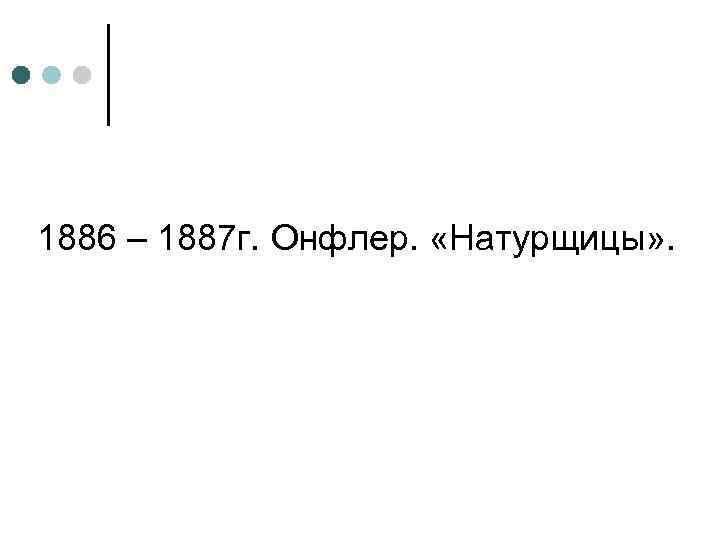1886 – 1887 г. Онфлер. «Натурщицы» .