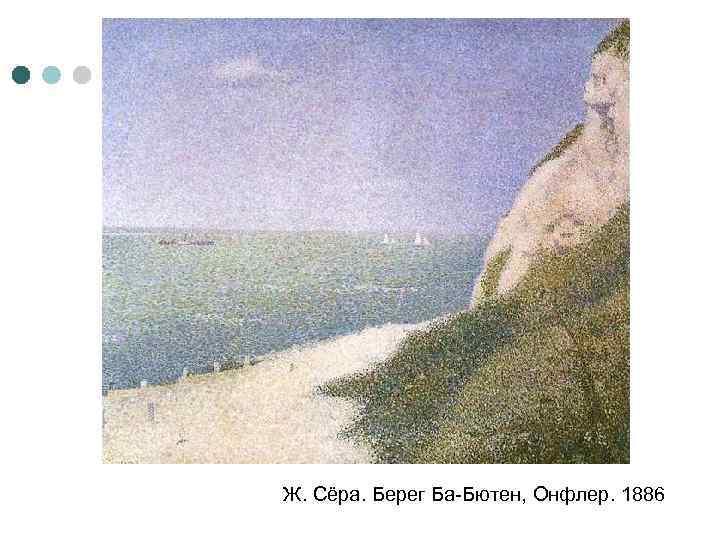 Ж. Сёра. Берег Ба-Бютен, Онфлер. 1886