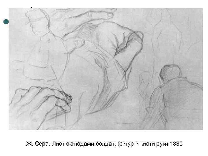 Ж. Сера. Лист с этюдами солдат, фигур и кисти руки 1880