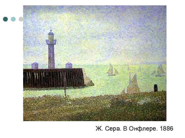 Ж. Сера. В Онфлере. 1886