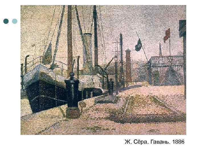 Ж. Сёра. Гавань. 1886