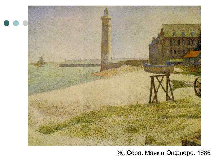 Ж. Сёра. Маяк в Онфлере. 1886