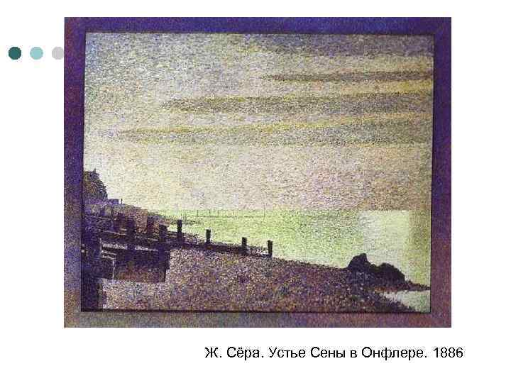 Ж. Сёра. Устье Сены в Онфлере. 1886