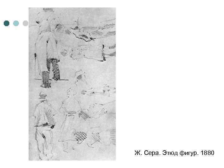 Ж. Сера. Этюд фигур. 1880