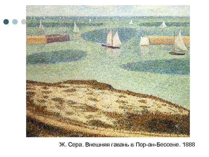 Ж. Сера. Внешняя гавань в Пор-ан-Бессене. 1888
