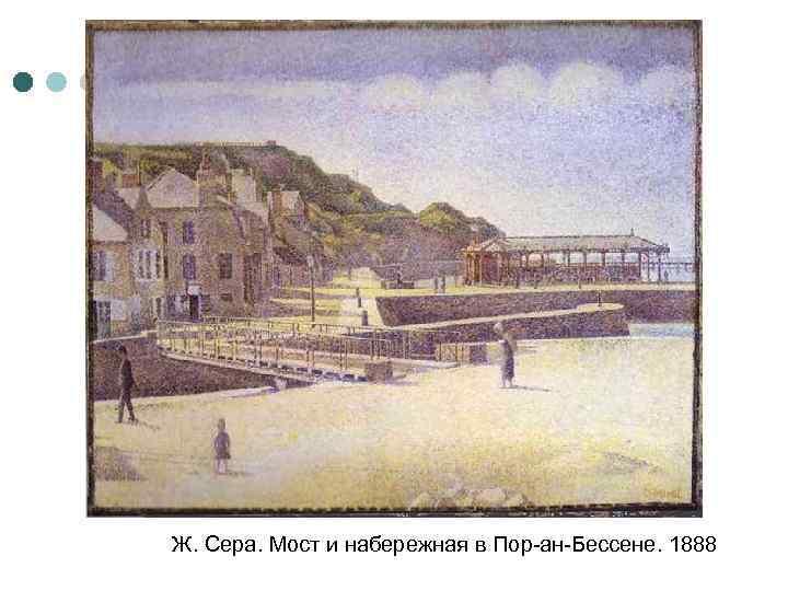 Ж. Сера. Мост и набережная в Пор-ан-Бессене. 1888
