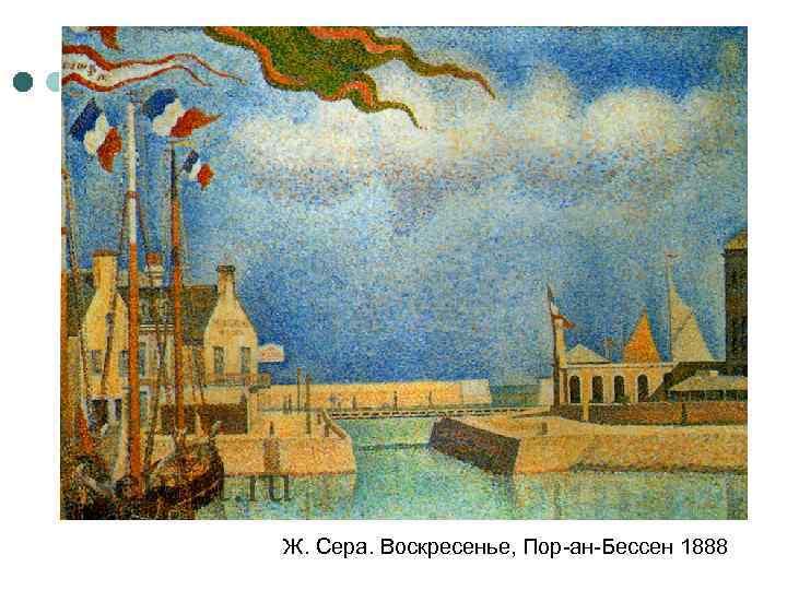 Ж. Сера. Воскресенье, Пор-ан-Бессен 1888
