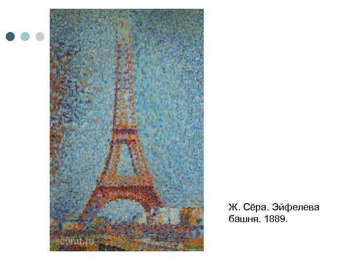 Ж. Сёра. Эйфелева башня. 1889.