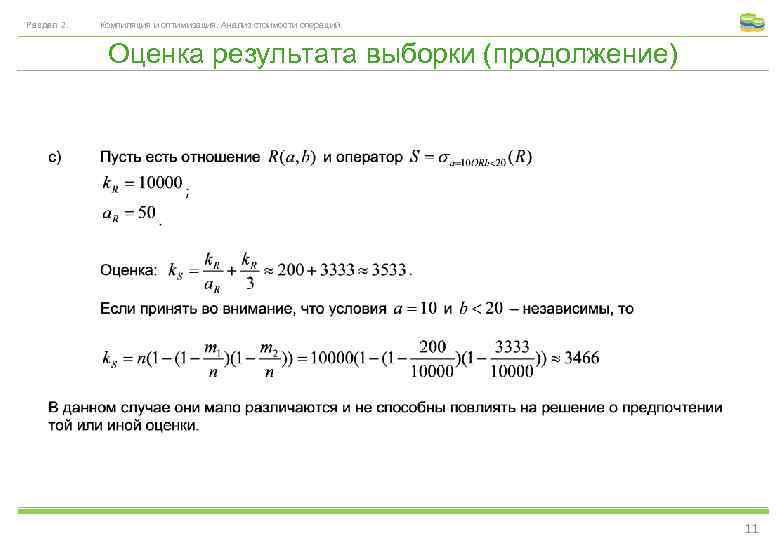 Раздел 2. Компиляция и оптимизация. Анализ стоимости операций. Оценка результата выборки (продолжение) 11