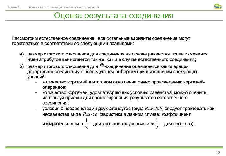 Раздел 2. Компиляция и оптимизация. Анализ стоимости операций. Оценка результата соединения 12