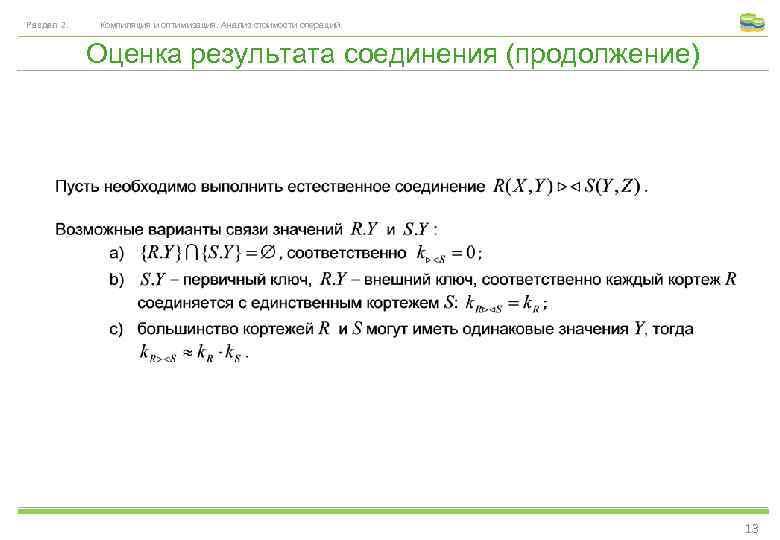 Раздел 2. Компиляция и оптимизация. Анализ стоимости операций. Оценка результата соединения (продолжение) 13