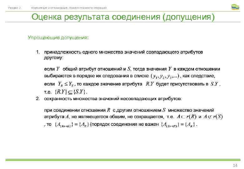Раздел 2. Компиляция и оптимизация. Анализ стоимости операций. Оценка результата соединения (допущения) Упрощающие допущения: