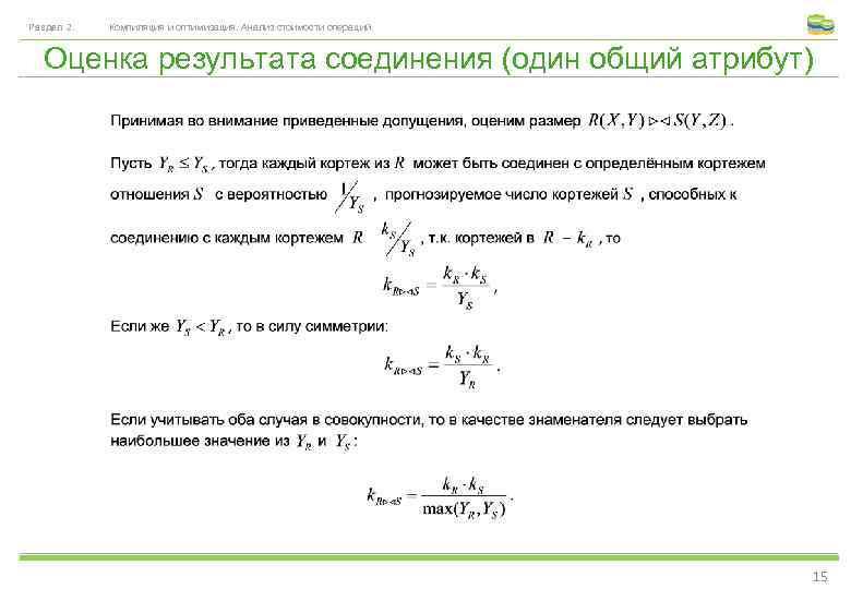 Раздел 2. Компиляция и оптимизация. Анализ стоимости операций. Оценка результата соединения (один общий атрибут)