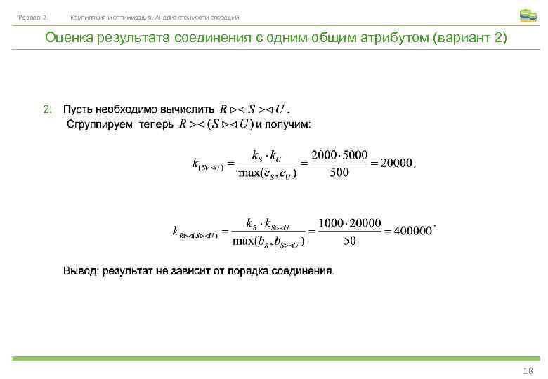 Раздел 2. Компиляция и оптимизация. Анализ стоимости операций. Оценка результата соединения с одним общим