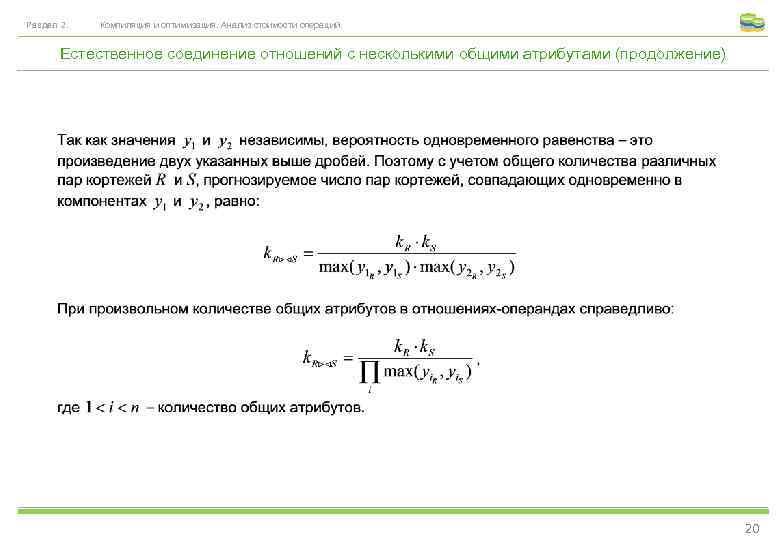 Раздел 2. Компиляция и оптимизация. Анализ стоимости операций. Естественное соединение отношений с несколькими общими