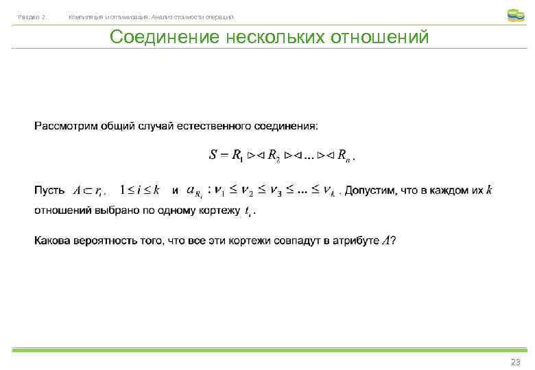 Раздел 2. Компиляция и оптимизация. Анализ стоимости операций. Соединение нескольких отношений 23