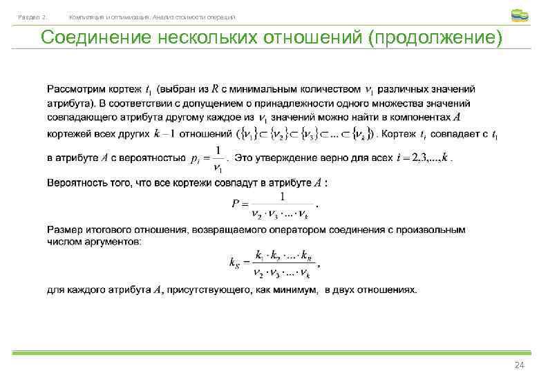Раздел 2. Компиляция и оптимизация. Анализ стоимости операций. Соединение нескольких отношений (продолжение) 24