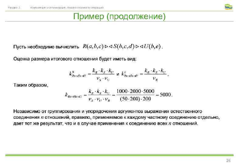 Раздел 2. Компиляция и оптимизация. Анализ стоимости операций. Пример (продолжение) 26