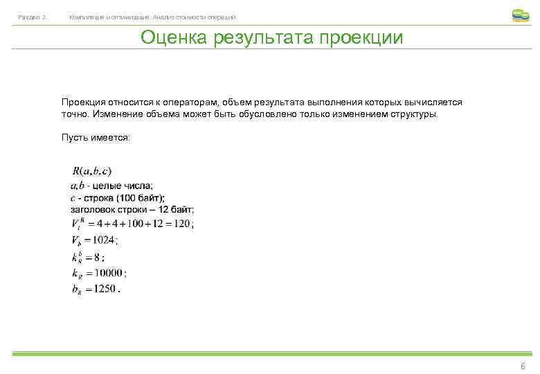 Раздел 2. Компиляция и оптимизация. Анализ стоимости операций. Оценка результата проекции Проекция относится к