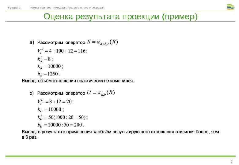 Раздел 2. Компиляция и оптимизация. Анализ стоимости операций. Оценка результата проекции (пример) 7