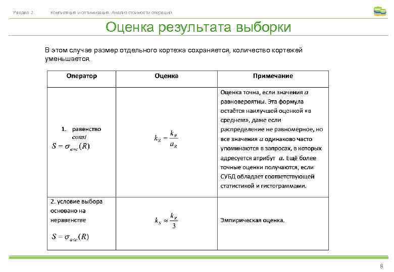 Раздел 2. Компиляция и оптимизация. Анализ стоимости операций. Оценка результата выборки В этом случае