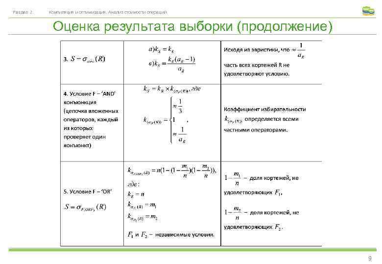 Раздел 2. Компиляция и оптимизация. Анализ стоимости операций. Оценка результата выборки (продолжение) 9