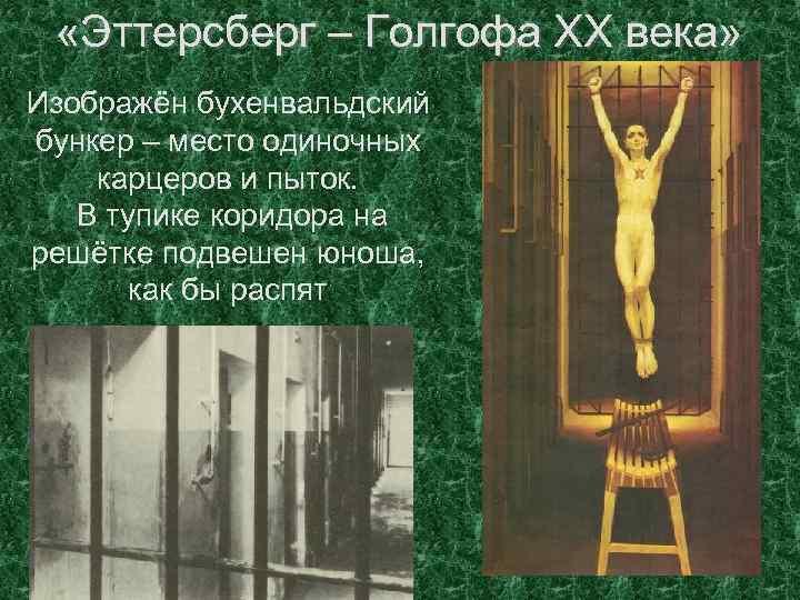 «Эттерсберг – Голгофа ХХ века» Изображён бухенвальдский бункер – место одиночных карцеров и