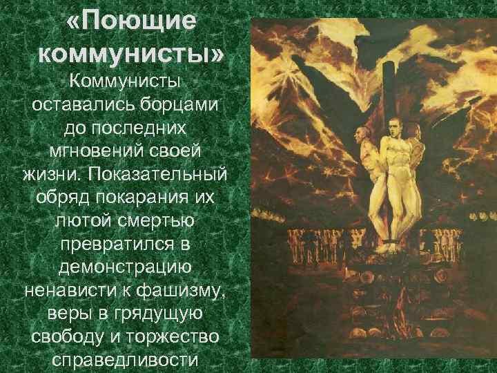 «Поющие коммунисты» Коммунисты оставались борцами до последних мгновений своей жизни. Показательный обряд покарания