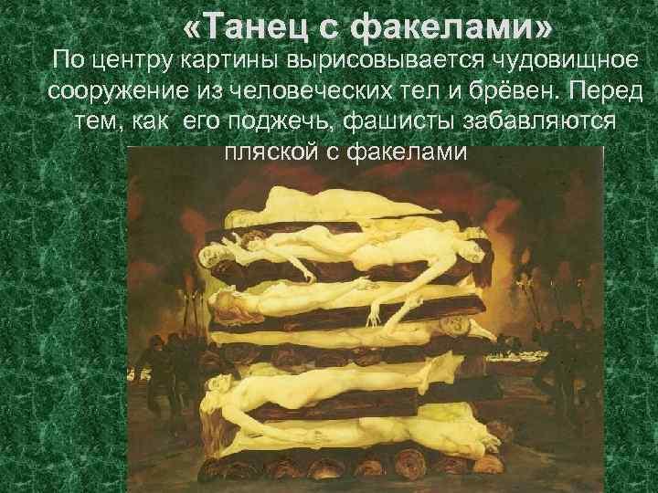 «Танец с факелами» По центру картины вырисовывается чудовищное сооружение из человеческих тел и