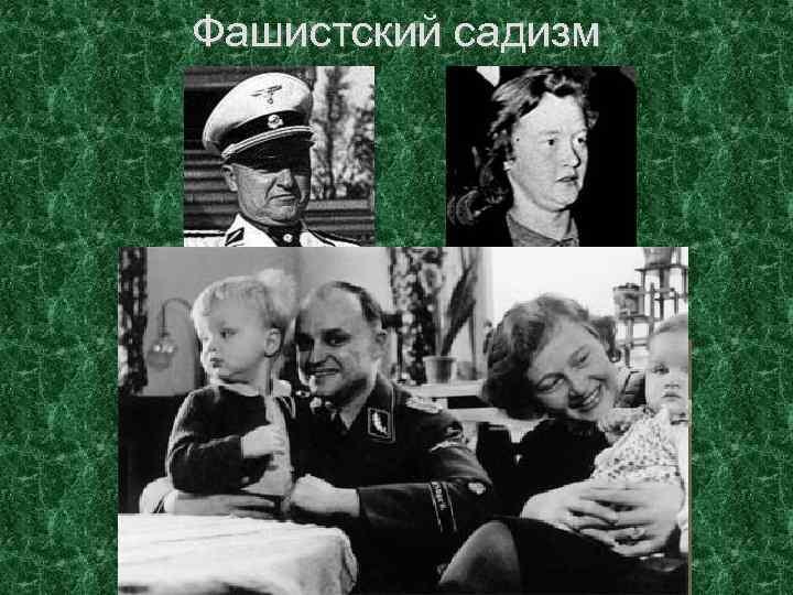 Фашистский садизм Карл Кох Ильза Кох