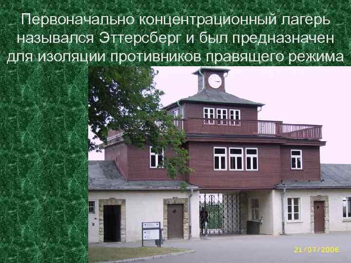 Первоначально концентрационный лагерь назывался Эттерсберг и был предназначен для изоляции противников правящего режима