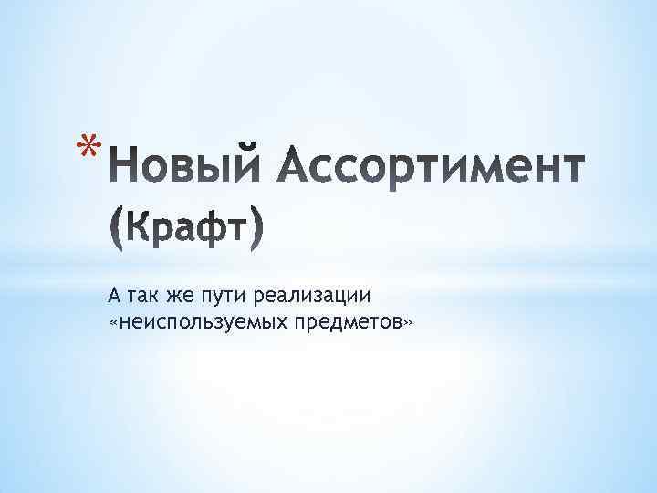 * А так же пути реализации «неиспользуемых предметов»