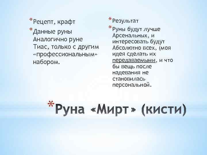 *Рецепт, крафт *Данные руны Аналогично руне Тиас, только с другим «профессиональным» набором. * *