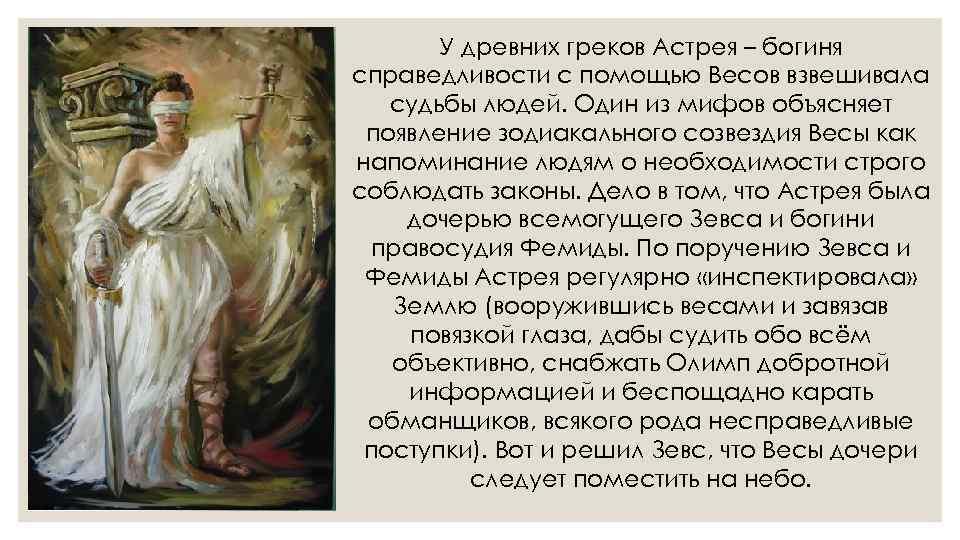 Картинки знака зодиака весы описание мифы и легенды этом кроме