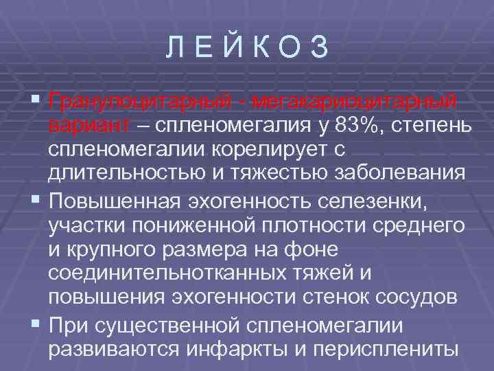 ЛЕЙКОЗ § Гранулоцитарный - мегакариоцитарный вариант – спленомегалия у 83%, степень спленомегалии корелирует с