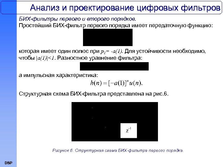 Анализ и проектирование цифровых фильтров БИХ-фильтры первого и второго порядков. Простейший БИХ-фильтр первого порядка