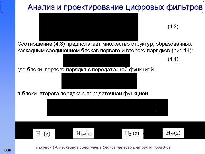 Анализ и проектирование цифровых фильтров (4. 3) Соотношение (4. 3) предполагает множество структур, образованных